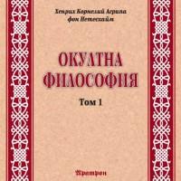 Окултна философия, Том 1 – Природна магия, Хенрих Корнелий Агрипа фон Нетесхайм