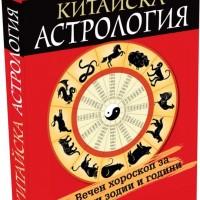 Китайска астрология. Вечен хороскоп за всички зодии и години, Вайълет Дей