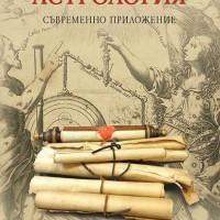 Традиционна астрология: съвременно приложение, Доктор Бенджамин Дайкс