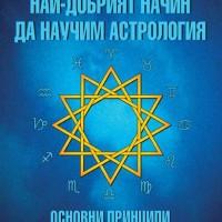 Най-добрият начин да научим астрология - том 1 Основни принципи, Марион Марч, Джоан Макевърс