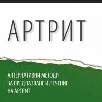 Артрит. Алтернативни методи за предпазване и лечение на артрит. Лин Мактагарт