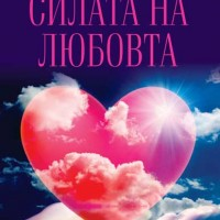 Силата на любовта, Джеймс Ван Прааг