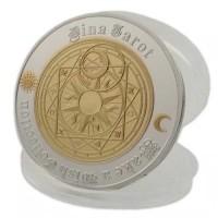 Астро-таро късметлийска монета