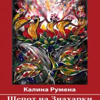 Шепот на Знахарки, Калина Румена