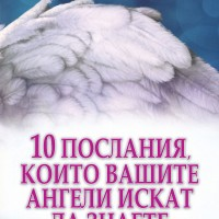 10 послания, които вашите ангели искат да знаете, Дорийн Върчу