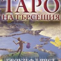 комплект Таро на Търсещия - книга и карти, Джоузеф Ърнст Мартин