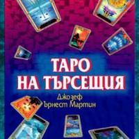 Таро на Търсещия - книга, Джоузеф Ърнст Мартин