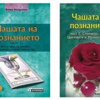 Чашата на познанието комплект -Част 1 и 2. + 2 комплекта подарък цветни карти