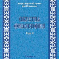 Окултна философия, Том 2 – Небесна магия, Хенрих Корнелий Агрипа фон Нетесхайм