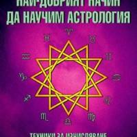 Най-добрият начин да научим астрология - том 2 Техники за изчисляване и интерпретация., Марион Марч, Джоан Макевърс