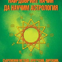 Най-добрият начин да научим астрология - том 4, Марион Марч, Джоан Макевърс