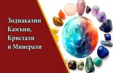 Рождени камъни, кристали и минерали