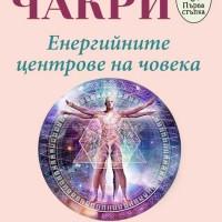 Чакри -  енергийните центрове на човека, Андрей Шарма