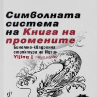 Символната система на Книга на промените, Добромир Друмев