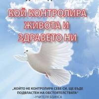 Кой контролира живота и здравето ни, Надия Родионова