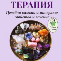 Кристалотерапия, Целебни камъни и минерали: свойства и лечение, Анастасия Семьонова