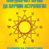 Най-добрият начин да научим астрология - том 5, Марион Марч, Джоан Макевърс