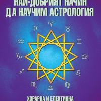 Най-добрият начин да научим астрология - том 6, Марион Марч, Джоан Макевърс