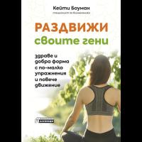 Раздвижи своите гени - здраве и добра форма с по-малко упражнения и повече движение, Кейти Боуман