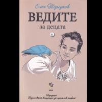 Ведическата концепция за щастлив живот - част 6: Ведите за децата, Олег Торсунов