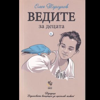 Ведическата концепция за щастлив живот – част 6: Ведите за децата, Олег Торсунов