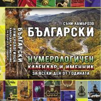Български нумерологичен календар и именник за всеки ден от годината, Съни Ламброзо