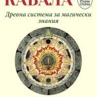 Кабала, Древна система за магически знания, Първа стъпка, Михаил Зорин