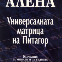 Универсалната матрица на Питагор, Светлана Тилкова - Алена