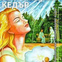 Звънтящите кедри на Русия - книга 2: Звънтящият кедър