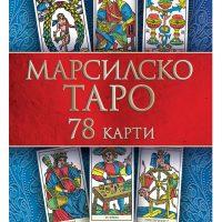 Марсилско таро, 78 карти, с книжка