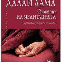 Сърцето на медитацията, Далай Лама