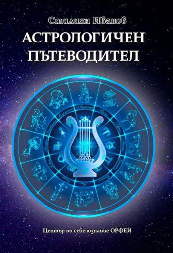 Астрологичен пътеводител, Стилиян Иванов