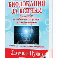 Людмила Пучко, Биолокация за всички, 2 книги и Махало