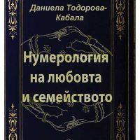 Нумерология на любовта и семейството, Даниела Тодорова - Кабала