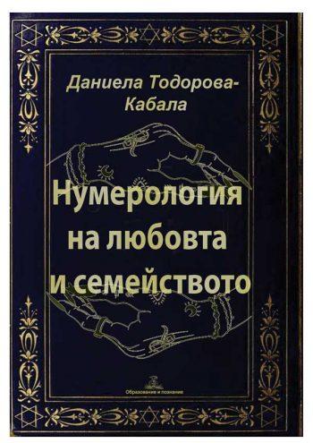 Нумерология на любовта и семейството, Даниела Тодорова – Кабала