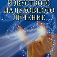 Изкуството на духовното лечение, Кийт Шерууд