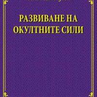 Развиване на окултните сили, Свами Панчадаси